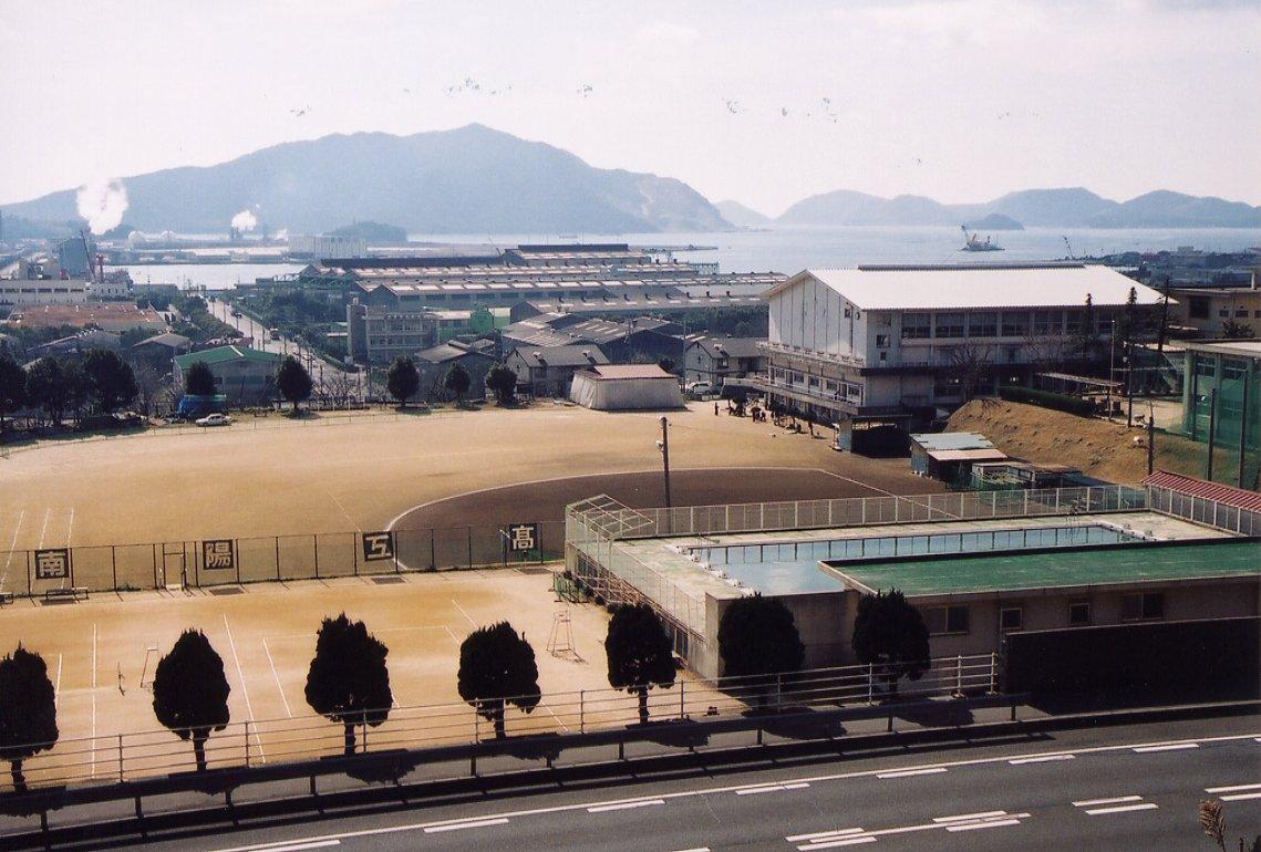 南陽工業高等学校